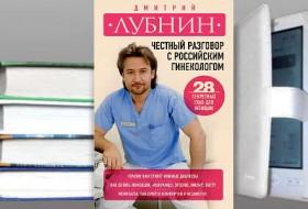 книга Честный разговор с российским гинекологом