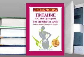 """Книга """"Питание по интуиции без правил и диет. Революционный метод Чопры"""""""