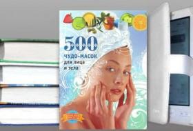 500 чудо-масок для лица и тела