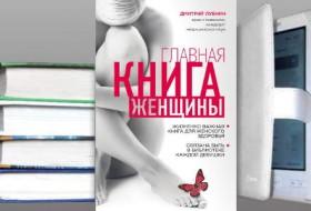 Главная книга женщины - Дмитрий Лубнин,