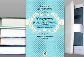 """Книга """"Секреты о мужчинах, которые должна знать каждая женщина"""""""