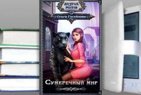"""Книга """"Сумеречный мир"""" О. Гусейнова"""