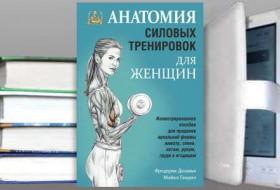 Книга: Анатомия силовых тренировок для женщин. Фредерик Делавье