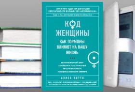 Книга: Код Женщины. Как гормоны влияют на вашу жизнь