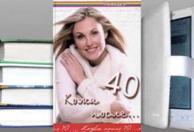 """Книга """"Кожа после 40"""" Юлия Климова"""