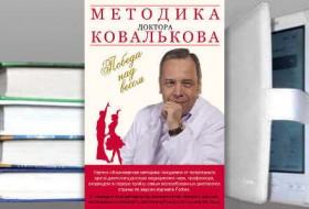 """Книга """"Методика доктора Ковалькова. Победа над весом"""" Алексей Ковальков"""