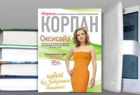 """Книга """"Оксисайз. Худей без задержки дыхания"""" Марина Корпан"""