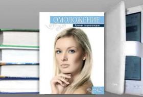 """Книга """"Омоложение. Краткая энциклопедия"""""""