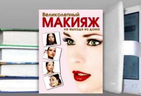 """Книга """"Великолепный макияж не выходя из дома"""" Яна Таммах"""
