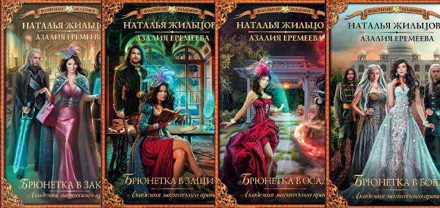 Академия магического права 4 книги