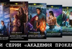 Книги Академия Проклятий