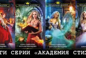 """Все книги серии """"Академия Стихий"""" Натальи Жильцовой и Анны Гавриловой"""