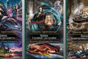 книги серии: Иржина