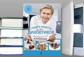 """Книга """"Сладкие рецепты для диабетиков"""" Александр Селезнев"""