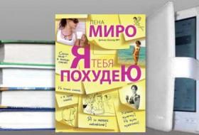 """Книга """"Я тебя похудею"""" Лена Миро"""