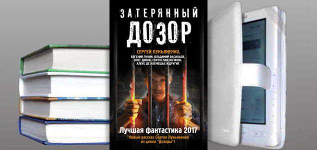 Научная фантастика космос книга