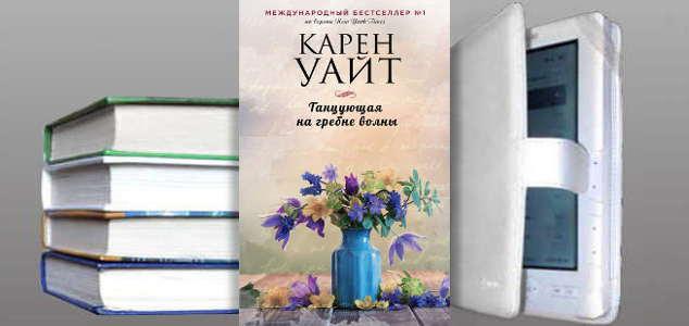 """Книга Карен Уайт """"Танцующая на гребне волны"""""""