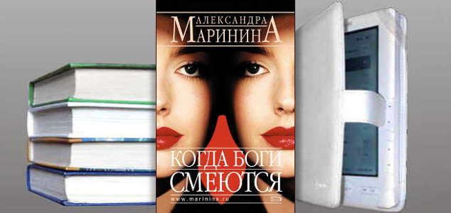 """Книга Александры Марининой """"Когда боги смеются"""""""