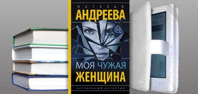 """Книга Натальи Андрееой """"Моя чужая женщина"""""""