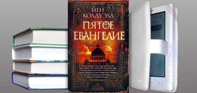 """Книга Йена Колдуэлла """"Пятое Евангелие"""""""