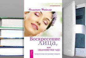 """Книга Наталии Осьминиой """"Воскресение лица, или Обыкновенное чудо. Теория и практика восстановления молодости"""""""