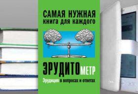 Книга Анны Спектор: Эрудитометр