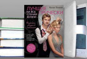 "Книга Руслана Татьянина ""Лучшие прически на все случаи жизни"""