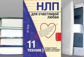 Книга Евы Бергер: НЛП для счастливой любви. 11 техник, которые помогут влюбить, соблазнить, женить кого угодно