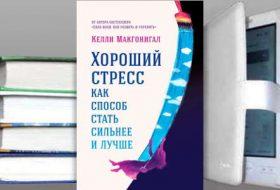 Книга Келли Макгонигал: Хороший стресс как способ стать сильнее и лучше