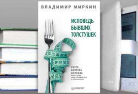Книга В. Миркина: Исповедь бывших толстушек. Диета доктора Миркина