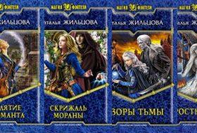 Книги серии Тень, автора Натальи Жильцовой