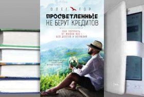 Книга Олега Гора: Просветленные не берут кредитов