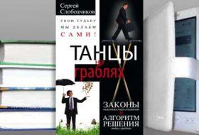 Книга Сергея Слободчикова: Танцы на граблях. Свою судьбу мы делаем сами!