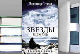 Книга Владимира Серкина: Звезды Шамана. Философия Шамана