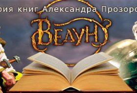 Все книги серии: Ведун