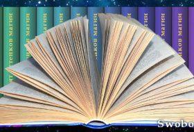 Серия: Пятьдесят оттенков магии