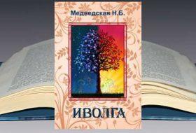 Книга Натальи Медведской: Иволга