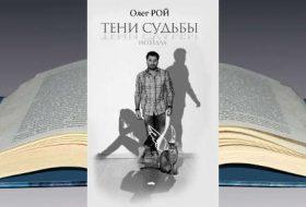 Книга Олега Роя: Тени судьбы