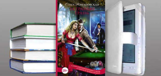Книга Ольги Романовской: За гранью грань