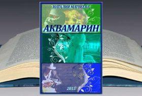 Книга Наталии Матвеевой: Аквамарин. Часть 1
