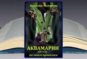 Книга Наталии Матвеевой: Аквамарин. Часть 2: По моим правилам