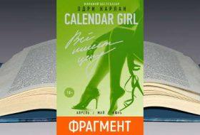 Бесплатный фрагмент книги Одри Карлан: Calendar Girl. Всё имеет цену