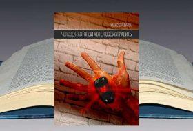 Книга : Человек, который хотел всё исправить