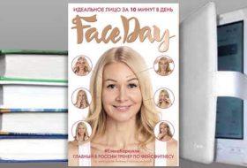 Книга Елены Каркукли: Faceday. Идеальное лицо за 10 минут в день