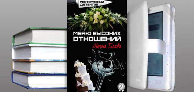 Книга Марины Беловой: Меню высоких отношений