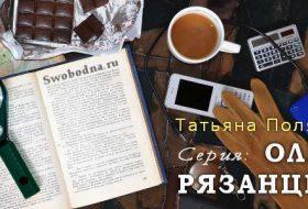 Книги серии: Ольга Рязанцева