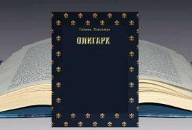 Книга Татьяны Николаевой: Олигарх