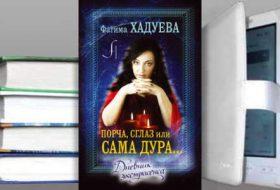 Книга Фатимы Хадуевой: Порча, сглаз, или Сама дура…