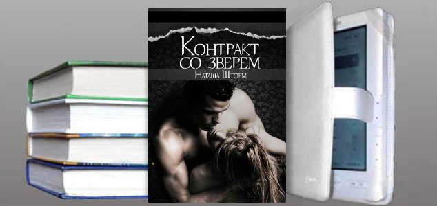 Книга Наташи Шторм: Контракт со зверем