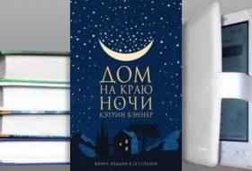 Книга Кэтрин Бэннер: Дом на краю ночи